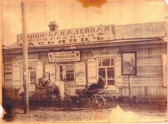 City of Haelar, Manchuria, North China. Mr. Krikor Kassiants, on horseback and buggy in front of his grocery store named after him. Circa 1915-1916.