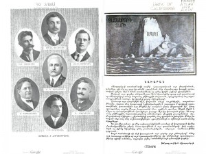A digitized page from Asbarez newspaper (1918). Photo: Courtesy HathiTrust